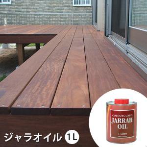ウッドデッキ用 木材保護塗料 ジャラオイル 1L liebe