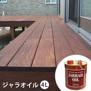 ウッドデッキ用 木材保護塗料 ジャラオイル 4L liebe