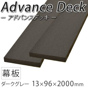 ウッドデッキ 人工木材 DIY 材料 アドバンスデッキ 13×96×2000mm ダークグレー (2.8kg) 幕板 無垢材 樹脂デッキ|liebe