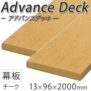 ウッドデッキ 人工木材 DIY 材料 アドバンスデッキ 13×96×2000mm チーク (2.8kg) 幕板 無垢材 樹脂デッキ|liebe