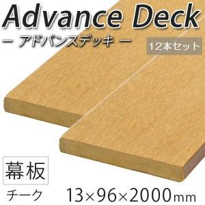 ウッドデッキ 人工木材 DIY 材料 アドバンスデッキ 12本セット 13×96×2000mm チーク (2.8kg/1本) 幕板 無垢材 樹脂デッキ|liebe
