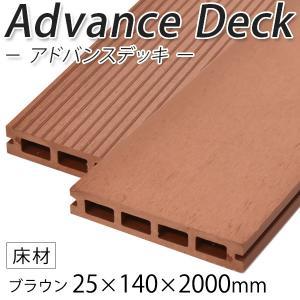 ウッドデッキ 人工木材 DIY 材料 アドバンスデッキ 25×140×2000mm ブラウン (5.0kg) 床材 面材 中空材 樹脂デッキ|liebe