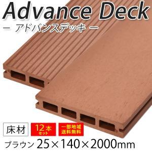 ウッドデッキ 人工木材 DIY 材料 アドバンスデッキ 12本セット 25×140×2000mm ブラウン (5.0kg/1本) 床材 面材 中空材 樹脂デッキ|liebe