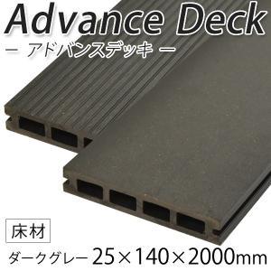 ウッドデッキ 人工木材 DIY 材料 アドバンスデッキ 25×140×2000mm ダークグレー (5.0kg) 床材 面材 中空材 樹脂デッキ|liebe