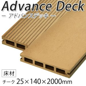 ウッドデッキ 人工木材 DIY 材料 アドバンスデッキ 25×140×2000mm チーク (5.0kg) 床材 面材 中空材 樹脂デッキ|liebe