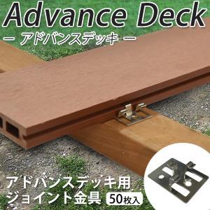 ウッドデッキ 人工木材 DIY 材料 アドバンスデッキ用 ジョイント金具 50個セット 部材 樹脂デッキ|liebe