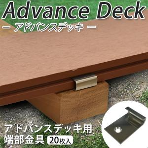 ウッドデッキ 人工木材 DIY 材料 アドバンスデッキ用 端部金具 20個セット 部材 樹脂デッキ|liebe