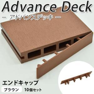 ウッドデッキ 人工木材 DIY 材料 アドバンスデッキ用 エンドキャップ 10個セット ブラウン 部材 樹脂デッキ|liebe