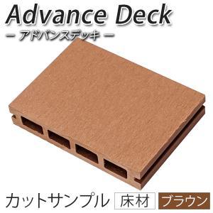 ウッドデッキ 人工木材 サンプル アドバンスデッキ 25×140×100mm ブラウン 床材 面材 ...