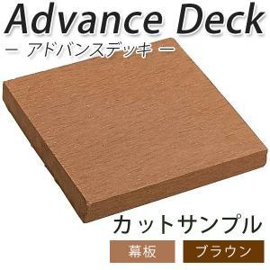 ウッドデッキ 人工木材 サンプル アドバンスデッキ 13×96×100mm ブラウン フェンス材 幕板 人工木材 樹脂デッキ (お一人様一点限り) liebe