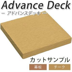 ウッドデッキ 人工木材 サンプル アドバンスデッキ 13×96×100mm チーク フェンス材 幕板 人工木材 樹脂デッキ (お一人様一点限り) liebe