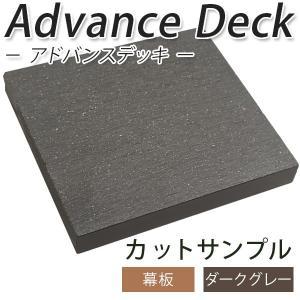 ウッドデッキ 人工木材 サンプル アドバンスデッキ 13×96×100mm ダークグレー フェンス材 幕板 人工木材 樹脂デッキ (お一人様一点限り) liebe