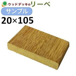 ウッドデッキ アンジェリーナ サンプル 20×105×100mm デッキ材 板材 床材 面材 デッキ材 (お一人様一点限り) liebe