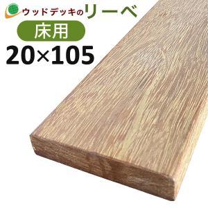 ウッドデッキ アンジェリーナ DIY 材料 20×105×2100mm (3.5kg) 板材 床材 面材 デッキ材 天然木 liebe