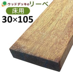 ウッドデッキ アンジェリーナ DIY 材料 30×105×3000mm (7.6kg) 板材 床材 面材 デッキ材 天然木 liebe
