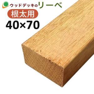 ウッドデッキ アンジェリーナ DIY 材料 40×70×1200mm (2.7kg) 根太材 デッキ材 天然木 liebe