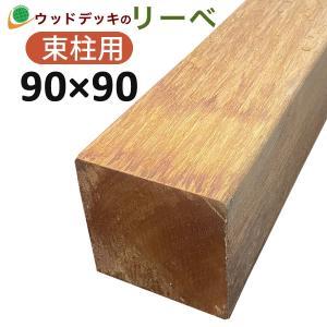 ウッドデッキ アンジェリーナ DIY 材料 90×90×3300mm (21.4kg) 柱材 角材 デッキ材 天然木|liebe