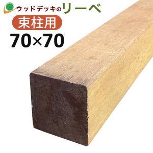 ウッドデッキ アンジェリーナ DIY 材料 70×70×3300mm (12.9kg) 柱材 角材 デッキ材 天然木 liebe