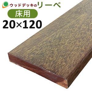 ウッドデッキ アンジェリーナ DIY 材料 20×120×1200mm (2.3kg) 板材 床材 面材 デッキ材 天然木|liebe