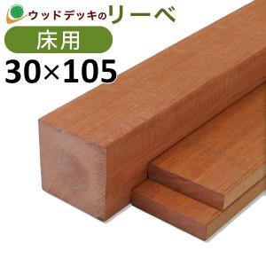 ウッドデッキ マニルカラ ( アマゾンウリン ) DIY 材料 30×105×2100mm (6.6kg) 板材 床材 面材 デッキ材 天然木 liebe