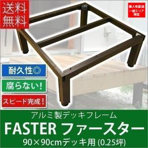 ウッドデッキ DIY 単品 アルミ製 縁台 0.25坪 デッキフレーム ファースター (材は別売り)|liebe