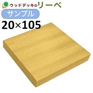 ウッドデッキ イタウバ フィエラ サンプル 20×105×100mm 板材 床材 面材 デッキ材 (お一人様一点限り) liebe