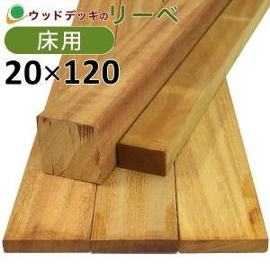 ウッドデッキ イタウバ フィエラ DIY 材料 20×120×3300mm (6.8kg) 板材 床材 面材 デッキ材 天然木|liebe