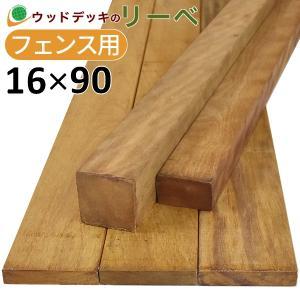 ウッドデッキ イタウバ マットグロッソ DIY 材料 16×90×1000mm (1.4kg) フェンス材 幕板材 格子材 デッキ材 天然木|liebe