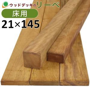 ウッドデッキ イタウバ マットグロッソ DIY 材料 21×145×3300mm (9.3kg) 板材 床材 面材 デッキ材 天然木|liebe