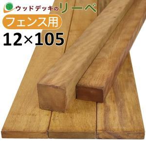 ウッドデッキ イタウバ マットグロッソ DIY 材料 12×105×2400mm (3.0kg) フェンス材 幕板材 格子材 デッキ材 天然木|liebe