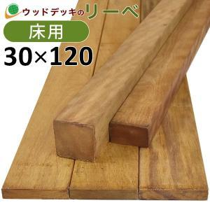 ウッドデッキ イタウバ パラー州産 DIY 材料 30×120×1200mm (4.0kg) 板材 床材 面材 デッキ材 天然木|liebe