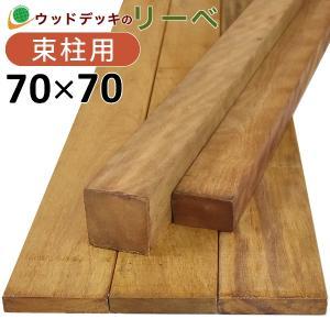 ウッドデッキ イタウバ パラー州産 DIY 材料 70×70×1200mm (約5.5kg) 柱材 角材 デッキ材 天然木|liebe