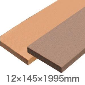 ウッドデッキ ルチアウッド 人工木材 DIY 材料 12×145×1995mm (5kg) フェンス材 幕板 格子 樹脂デッキ|liebe