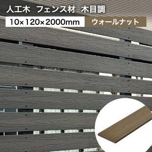 ウッドデッキ 人工木材 DIY 材料 プラチナデッキ 10×118×2000mm ウォールナット (2.4kg) 幕板 無垢材 樹脂デッキ|liebe