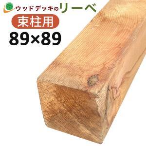 ウッドデッキ レッドシダー DIY 材料 89×89×2430mm (7.1kg) 柱材 角材 ウエスタン 米スギ 米杉 デッキ材 天然木|liebe