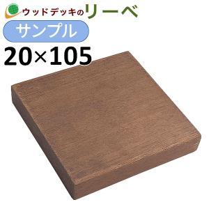 ウッドデッキ ウリン サンプル 20×105×100mm 板材 床材 面材 デッキ材  (お一人様一点限り) liebe