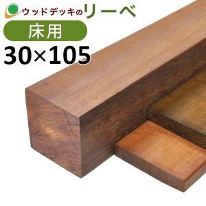 ウッドデッキ ウリン DIY 材料 30×105×2700mm (7.9kg) 板材 床材 面材 デッキ材 天然木 liebe
