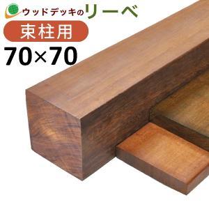 ウッドデッキ ウリン DIY 材料 70×70×1500mm (7.4kg) 柱材 角材 デッキ材 天然木|liebe