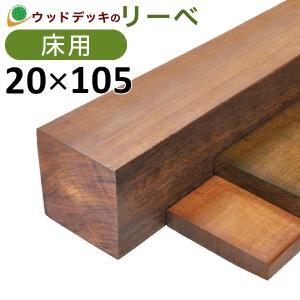 ウッドデッキ ウリン DIY 材料 20×105×2000mm (4.2kg) 板材 床材 面材 デッキ材 天然木|liebe