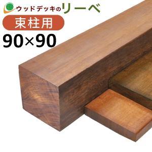ウッドデッキ ウリン DIY 材料 90×90×1000mm (7.8kg) 角材 柱材 デッキ材 天然木|liebe