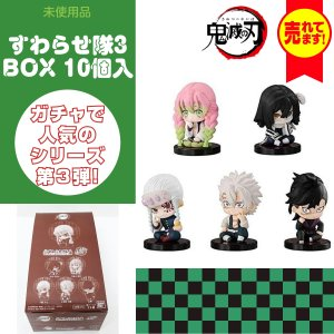 鬼滅の刃 すわらせ隊3 (BOX)10個入 BANDAI バンダイ 未使用品 8968-8979
