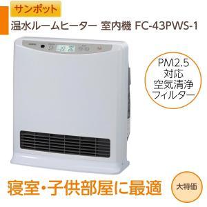 温水ルームヒーター 室内機 Sunpot  サンポット FC-43PWS-1 新品