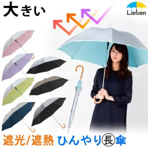 日傘 メンズ レディース 晴雨兼用 長傘 ジャンプ傘 UVカット 遮光 遮熱 ひんやり傘 男性用 L...