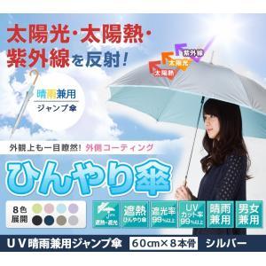 日傘 メンズ レディース 晴雨兼用 長傘 ジャンプ傘 UVカット 遮光 遮熱 ひんやり傘 男性用 LIEBEN-0102|lieben2000|04