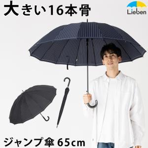 傘 メンズ 16本骨 大きいサイズ おしゃれ ストライプ 雨傘 丈夫 親骨65cm LIEBEN-0...