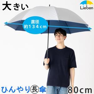 ゴルフ傘 日傘 晴雨兼用 80cm×8本骨 UVカット メンズ LIEBEN-0197
