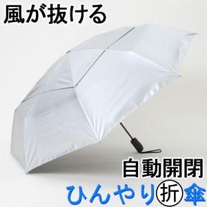 日傘 折りたたみ メンズ 晴雨兼用 自動開閉 UVカット 遮...