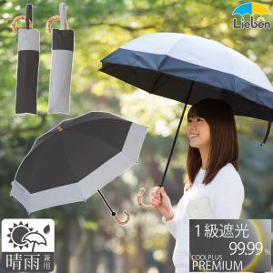 日傘 晴雨兼用 折りたたみ レディース 遮光1級 ラミネート...