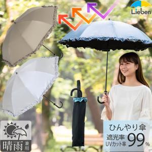 日傘 折りたたみ 晴雨兼用 レディース UV 遮熱 遮光 フ...