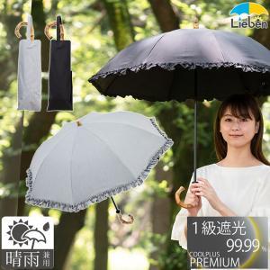 日傘 折りたたみ 晴雨兼用 レディース 遮光1級 フリル L...